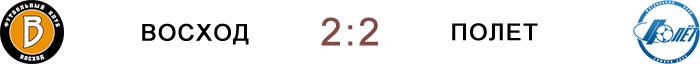 «Восход» 2:2 «Полет»